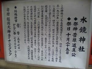 水鏡神社とは
