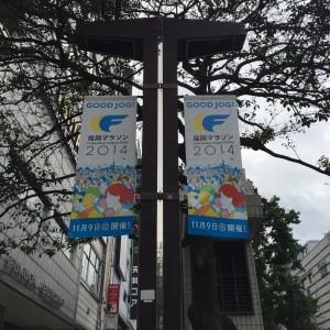 Fukuoka Marathon Banner in Tenjin
